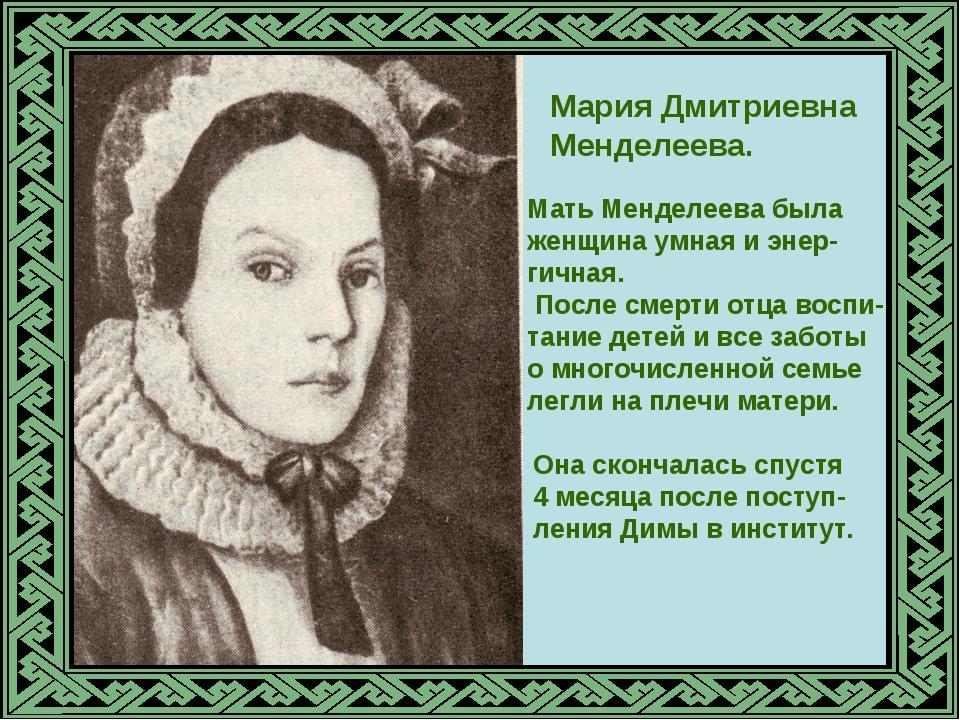 Мария Дмитриевна Менделеева. Мать Менделеева была женщина умная и энер- гична...