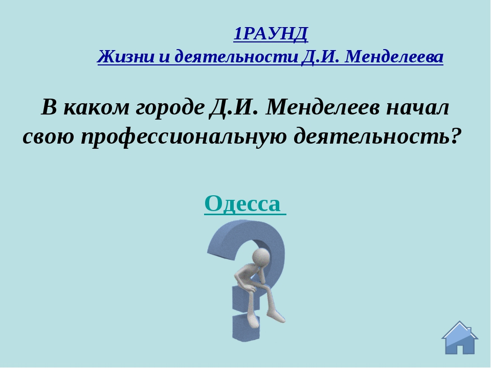 Одесса В каком городе Д.И. Менделеев начал свою профессиональную деятельность...