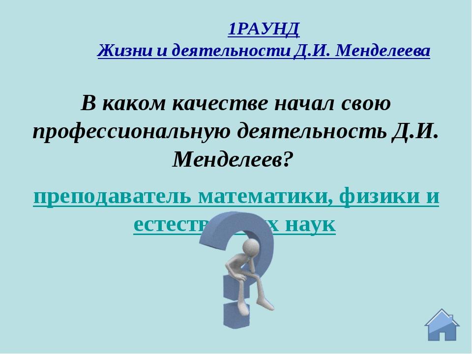 преподаватель математики, физики и естественных наук В каком качестве начал с...