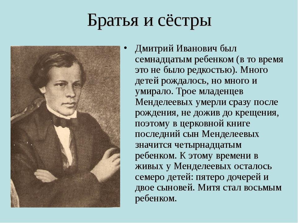 Братья и сёстры Дмитрий Иванович был семнадцатым ребенком (в то время это не...