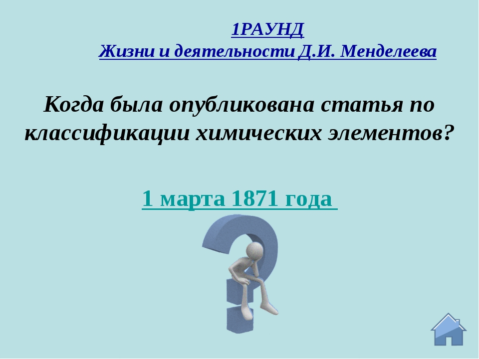 1 марта 1871 года Когда была опубликована статья по классификации химических...