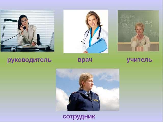 руководитель врач учитель сотрудник полиции