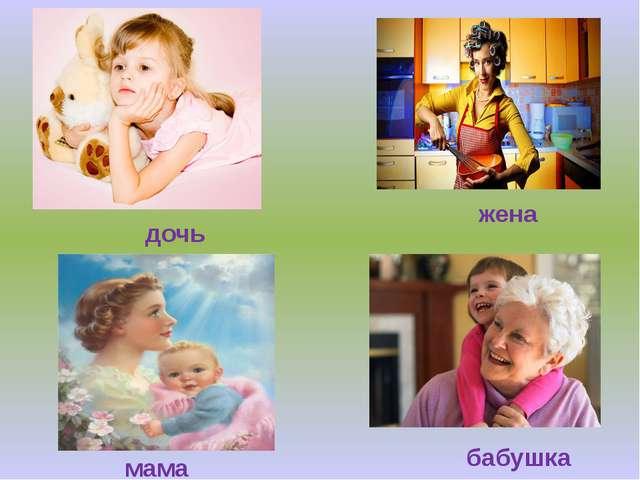 жена дочь бабушка мама
