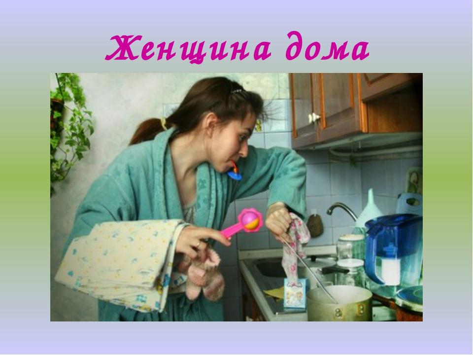 Женщина дома