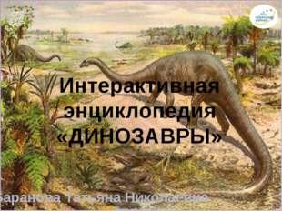 Молодец! Ответ верный. Это стиракозавр!