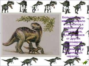Мезозойская эра – эпоха динозавров