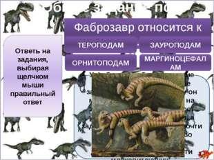 Лабиринт Задание 2 О ком идет речь в стихотворении? стиракозавр ихтиозавр ди