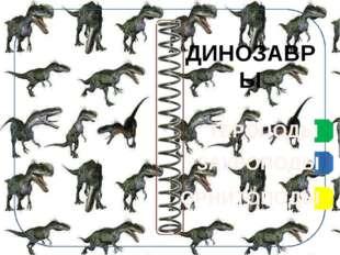 Считается, что в крестце этого динозавра находилась еще одна мозговая полост