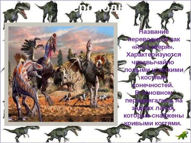 Маменчизавр Знамениты своими длинными шеями – более половины длины тела. Отл...