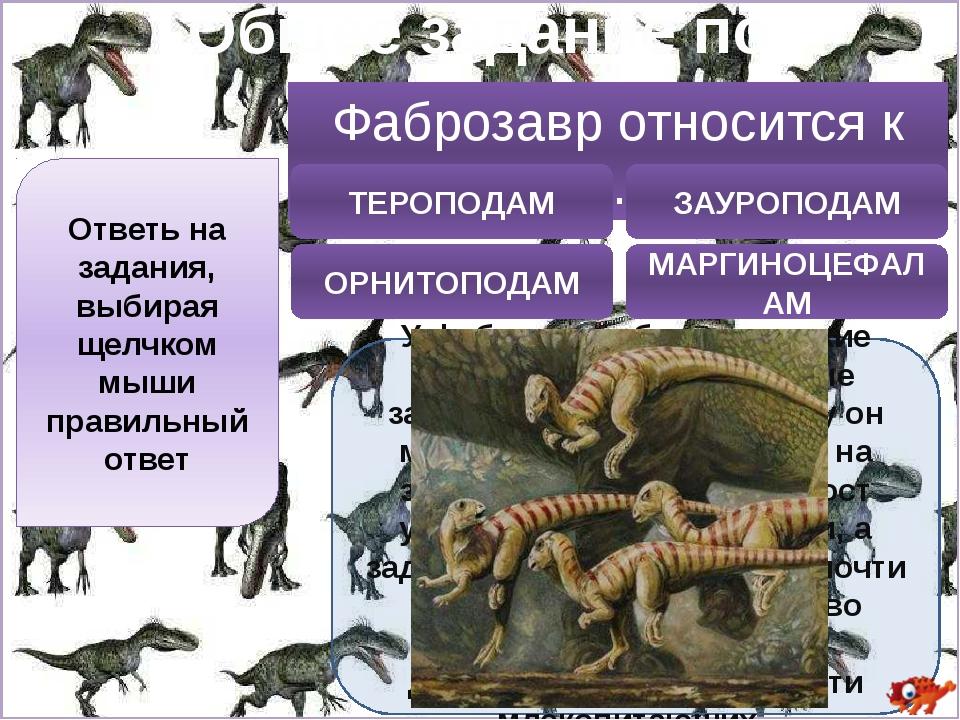 Лабиринт Задание 2 О ком идет речь в стихотворении? стиракозавр ихтиозавр ди...