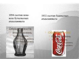 1894 сылтан кока-кола бутылкалаах атыыламмыта 1955 сылтан баанкалаах атыыламм