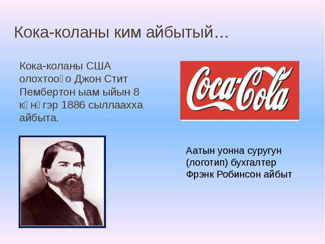 Кока-коланы ким айбытый… Кока-коланы США олохтооҕо Джон Стит Пембертон ыам ый...