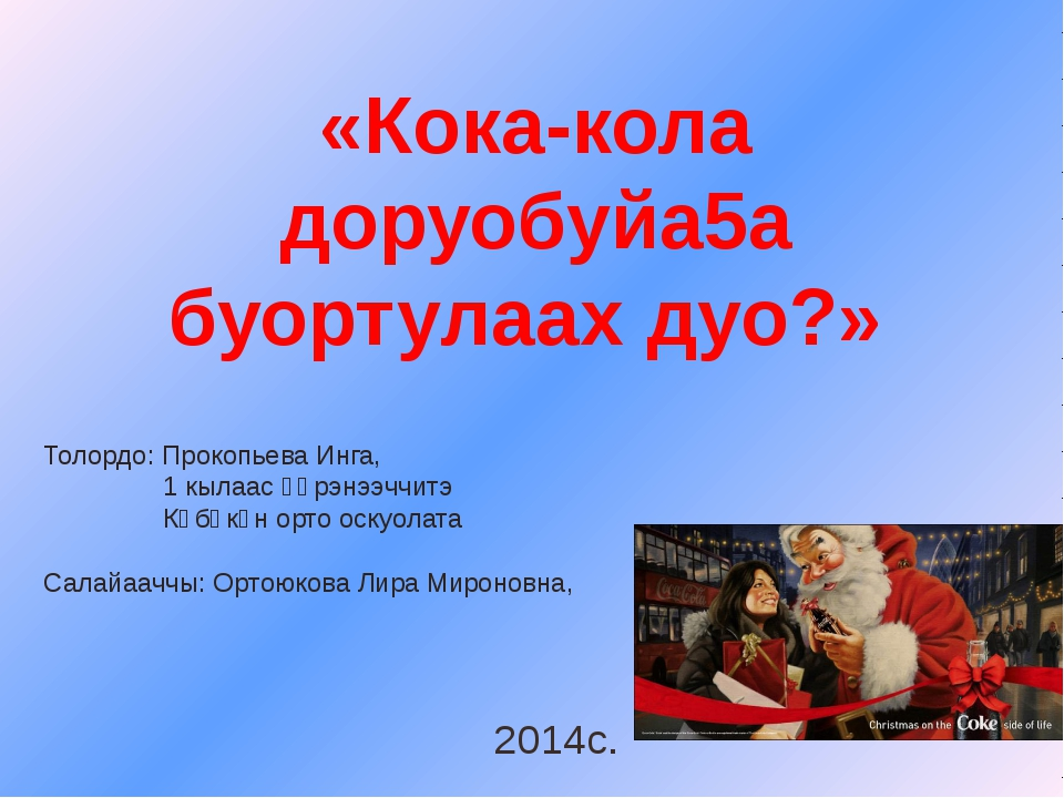 «Кока-кола доруобуйа5а буортулаах дуо?» Толордо: Прокопьева Инга, 1 кылаас ү...