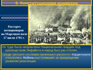 5. Конституционная монархия. Но туда была направлена Национальная гвардия по