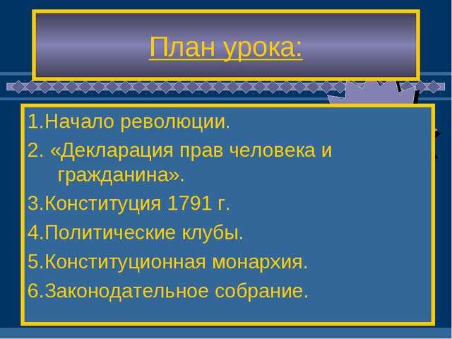 План урока: 1.Начало революции. 2. «Декларация прав человека и гражданина». 3...