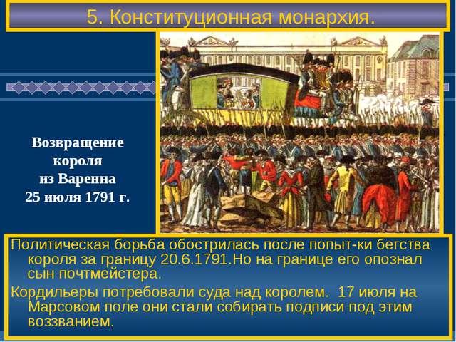 5. Конституционная монархия. Политическая борьба обострилась после попыт-ки...