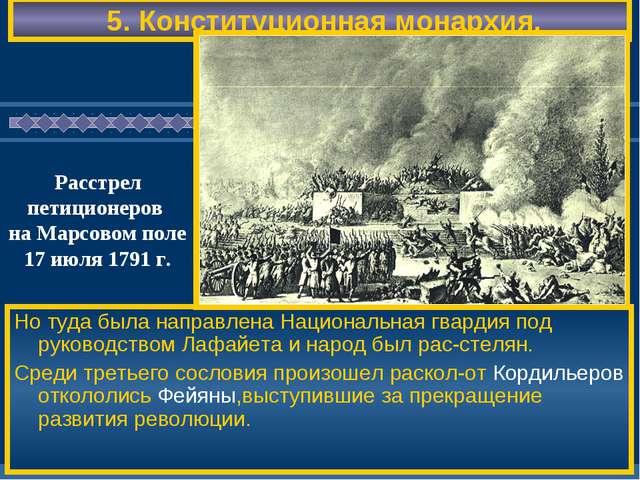 5. Конституционная монархия. Но туда была направлена Национальная гвардия по...