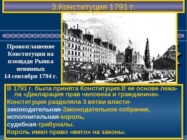 3.Конституция 1791 г. В 1791 г. была принята Конституция.В ее основе лежа-ла...