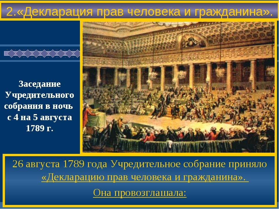 2.«Декларация прав человека и гражданина». 26 августа 1789 года Учредительное...