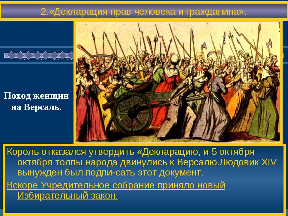 Король отказался утвердить «Декларацию, и 5 октября октября толпы народа двин...