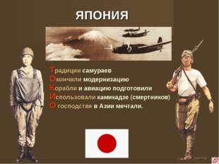 ЯПОНИЯ Традиции самураев Окончили модернизацию Корабли и авиацию подготовили