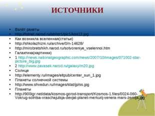 ИСТОЧНИКИ Взлёт ракеты http://fotnet.narod.ru/str/str1/pic1/kos12.jpg Как воз