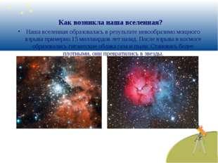 Как возникла наша вселенная? Наша вселенная образовалась в результате невооб