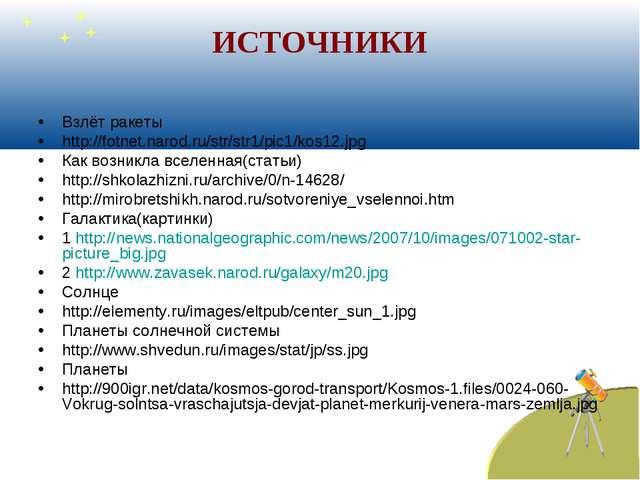 ИСТОЧНИКИ Взлёт ракеты http://fotnet.narod.ru/str/str1/pic1/kos12.jpg Как воз...