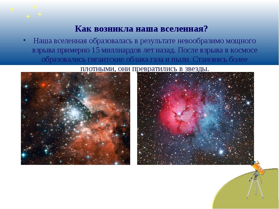 Как возникла наша вселенная? Наша вселенная образовалась в результате невооб...