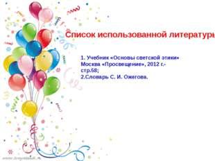 Список использованной литературы: 1. Учебник «Основы светской этики» Москва «