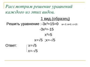 Рассмотрим решение уравнений каждого из этих видов. 1 вид.(образец) Решить ур