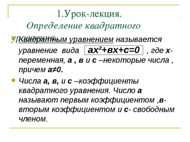1.Урок-лекция. Определение квадратного уравнения. Квадратным уравнением назы...