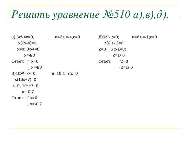 Решить уравнение №510 а),в),д). а) 3х²-4х=0, а=3;в=-4,с=0 х(3х-4)=0, х=0; 3х-...