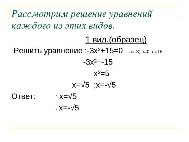 Рассмотрим решение уравнений каждого из этих видов. 1 вид.(образец) Решить ур...