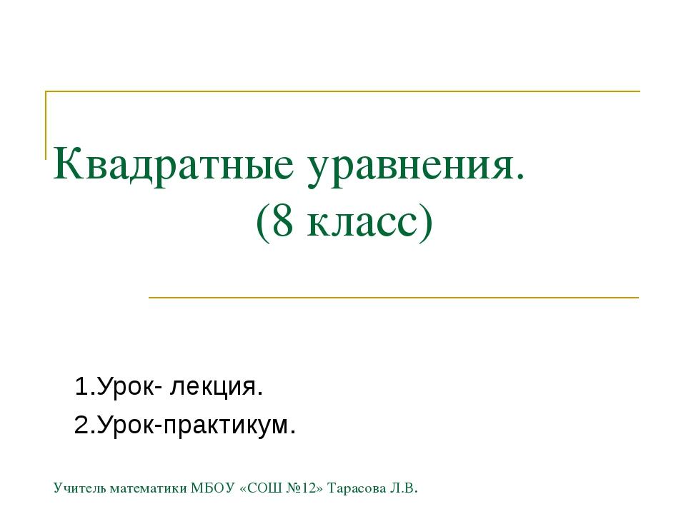 Квадратные уравнения. (8 класс) Учитель математики МБОУ «СОШ №12» Тарасова Л....
