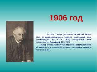 1906 год БЭТСОН Уильям (1861-1926), английский биолог, один из основоположник