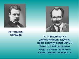Константин Кольцов Н. И. Вавилов. «Я действительно глубоко верю в науку, в не