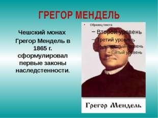 ГРЕГОР МЕНДЕЛЬ Чешский монах Грегор Мендель в 1865 г. сформулировал первые за
