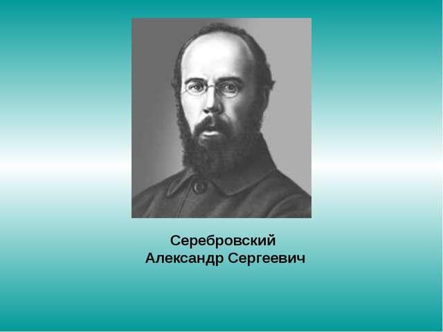 Серебровский Александр Сергеевич