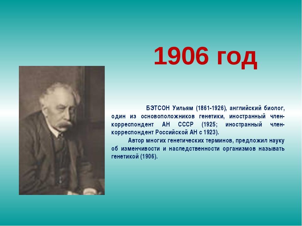 1906 год БЭТСОН Уильям (1861-1926), английский биолог, один из основоположник...