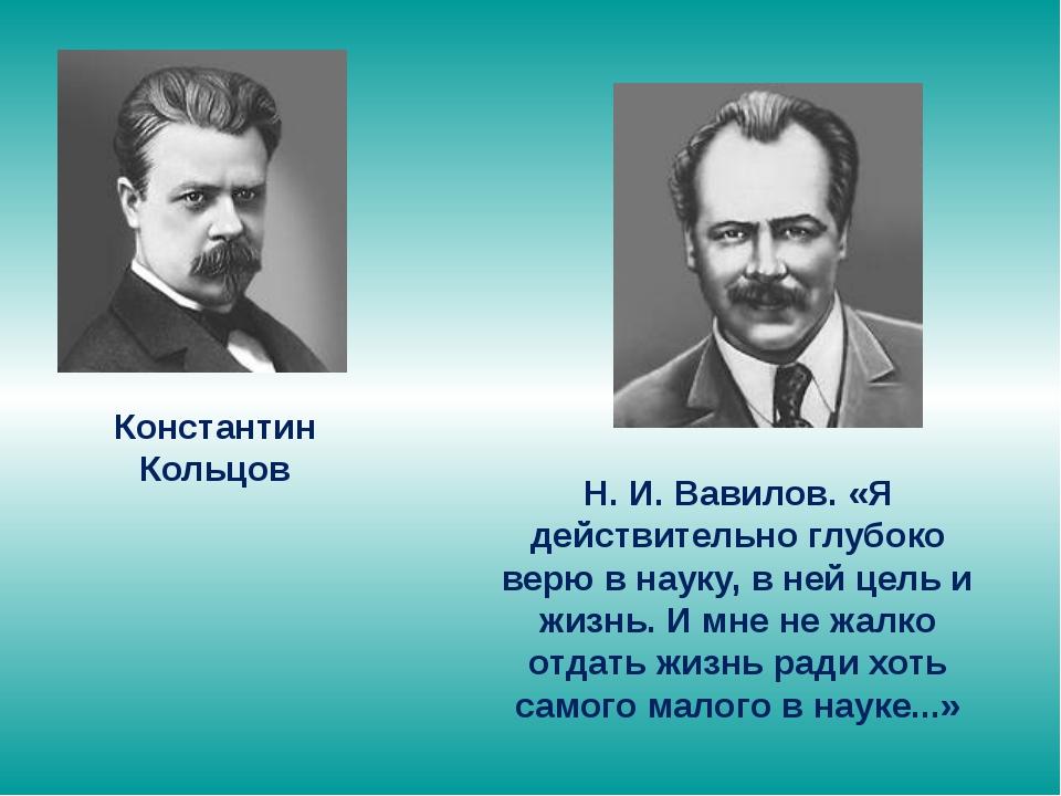 Константин Кольцов Н. И. Вавилов. «Я действительно глубоко верю в науку, в не...