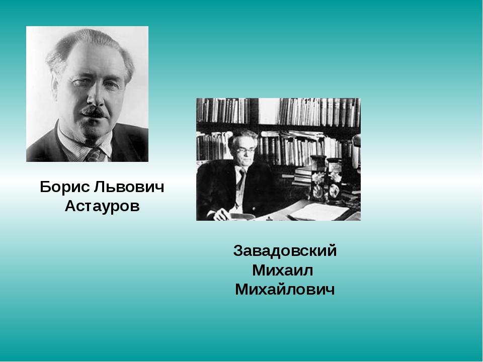 Борис Львович Астауров Завадовский Михаил Михайлович