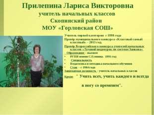 Прилепина Лариса Викторовна учитель начальных классов Скопинский район МОУ «Г