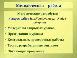 Методическая работа Методические разработки ( адрес сайта http://gorlovo.ucoz