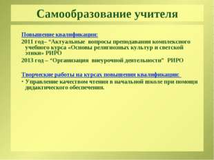 """Самообразование учителя Повышение квалификации: 2011 год– """"Актуальные вопросы"""