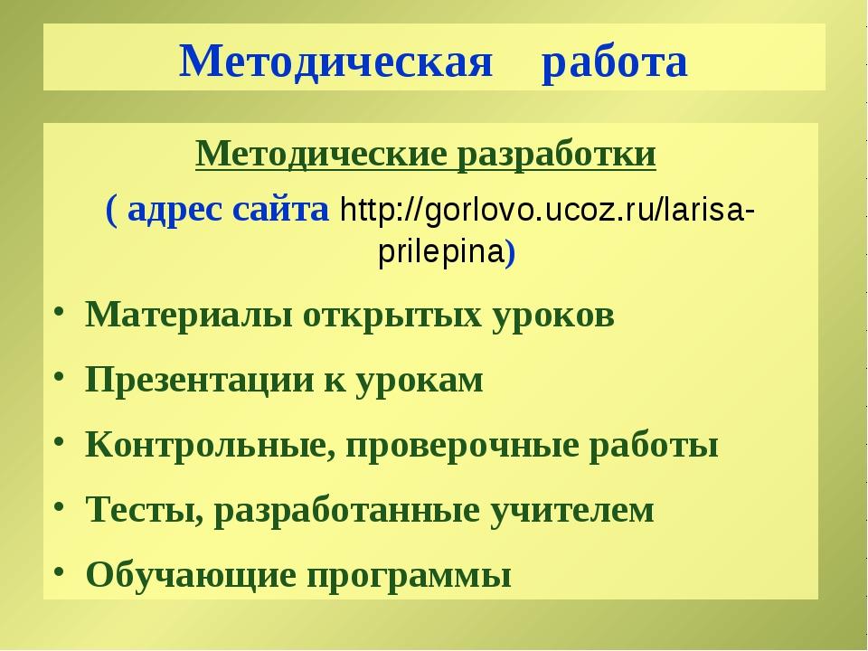 Методическая работа Методические разработки ( адрес сайта http://gorlovo.ucoz...