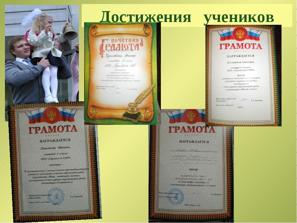 Достижения учеников