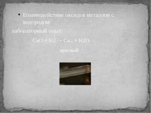 Взаимодействие оксидов металлов с водородом лабораторный опыт: CuO + H2 → Cu↓