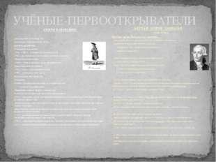 УЧЁНЫЕ-ПЕРВООТКРЫВАТЕЛИ ГЕНРИ КАВЕНДИШ Дата рождения: 10 октября 1731 Дата с