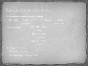С активными металлами образует гидриды H2 + 2Na → 2NaH Ba + H2 → BaH2 гидрид